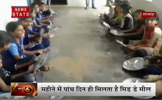 MP: मिड डे मील के नाम पर छात्रों से मजाक, महीने में 5 दिन ही मिलता है खाना