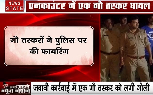 Uttar pradesh: पुलिस की गौ तस्करों के साथ मुठभेड़, एककाउंटर में गौ तस्कर घायल