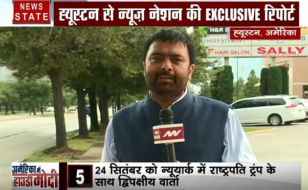 Howdy Modi: अमेरिका पहुंचने वाले हैं PM मोदी, देखें ह्यूस्टन से स्पेशल रिपोर्ट दीपक चौरसिया के साथ