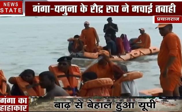 Uttar pradesh: प्रयागराज, वाराणसी और गाजीपुर में बाढ़ का कहर, सीएम ने लिया जायजा