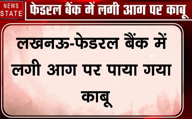 Uttar pradesh: लखनऊ- फेडरल बैंक में लगी आग, सभी दस्तावेज जलकर हुआ खाक