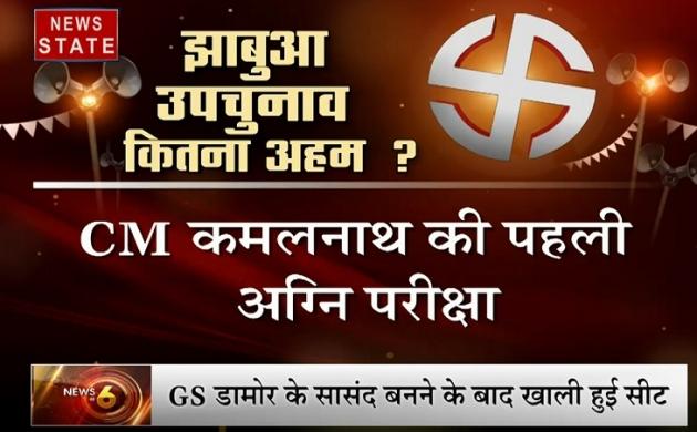 CM कमलनाथ की पहली अग्नि परीक्षा, झाबुआ उपचुनाव कांग्रेस के लिए अहम