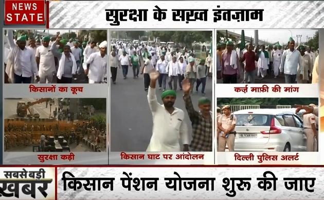 Uttar pradesh: यूपी के किसानों का बड़ा प्रदर्शन, दिल्ली बॉर्डर सील, पुलिस और अर्धसैनिक बल तैनात