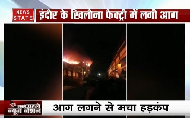 MP:  इंदौर के खिलौना फैक्ट्री में लगी आग, मचा हड़कंप, लाखों का नुकसान