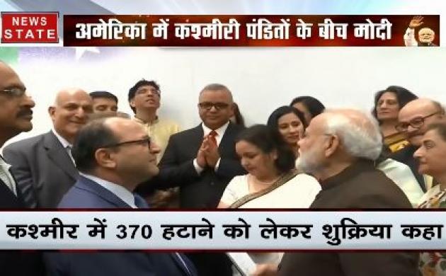 अमेरिका में Howdy Modi: कश्मीरी पंडितो से मिले पीएम मोदी, अनुच्छेद 370 पर इश तरह जताई खुशी