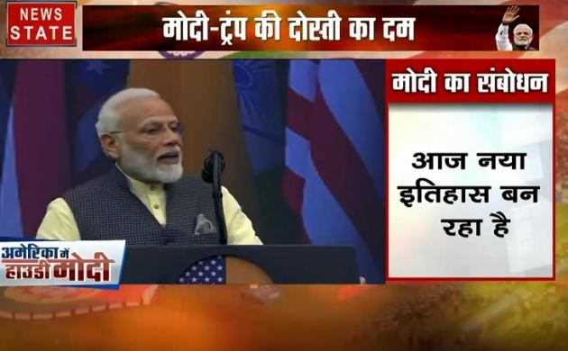 Howdy Modi में PM मोदी LIVE, बोले- नई हिस्ट्री और नई केमिस्ट्री बन रही है