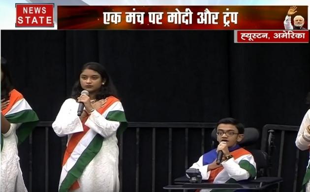 NRG स्टेडियम में गूंजा भारत का राष्ट्रगान, भारत के लिए ऐतिहासिक दिन