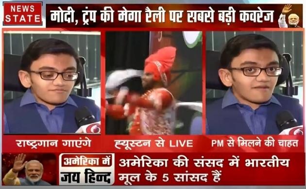 Howdy Modi कार्यक्रम में जन गण मन... गाने पहुंचे स्पर्श शाह, देखें Exclusive रिपोर्ट