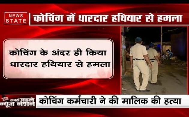 मुंबई: कोचिंग कर्मचारी ने धारदार हथियार से की मालिक की हत्या, इलाके में मचा हड़कंप