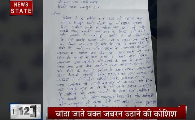 Uttar pradesh: गायत्री प्रजापति के बेटे पर महिला के अपहरण का आरोप, पुलिस से मांगी मदद