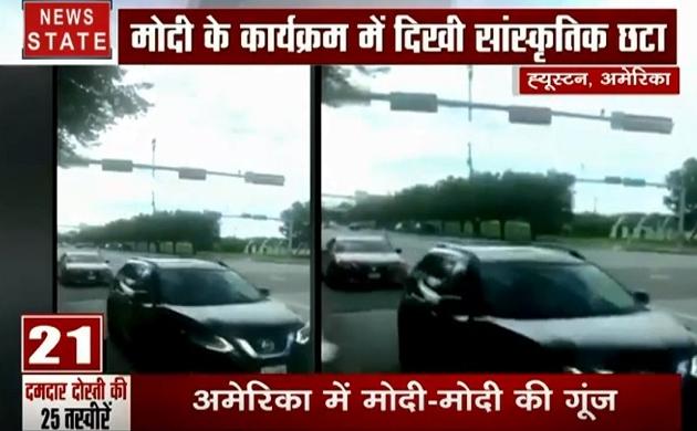 Howdy Modi से पहले कार रैली का आयोजन, देखें NRG स्टेडियम का नजारा