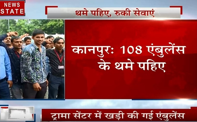 Uttar pradesh: कानपुर में एंबुलेंस चालकों की हड़ताल, 108 सेवा बंद