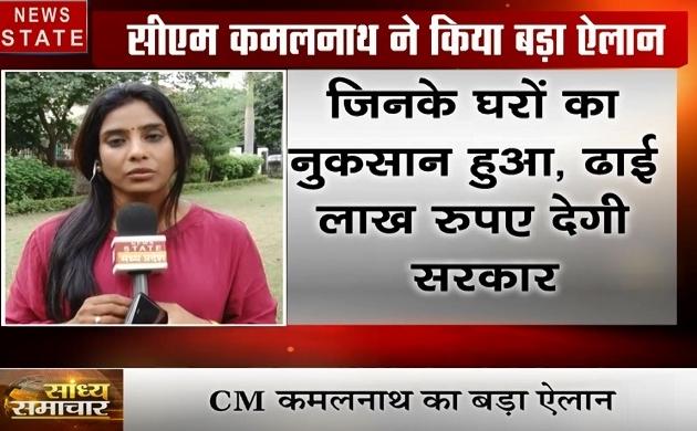 Madhya pradesh: 15 अक्टूबर तक बाढ़ पीड़ितों को दिया जाएगा मुआवजा, देखें हमारी स्पेशल रिपोर्ट