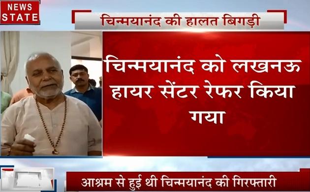 Uttar pradesh: जेल में बंद दुष्कर्म के आरोपी स्वामी चिन्मयानंद की तबीयत बिगड़ी, लखनऊ रेफर