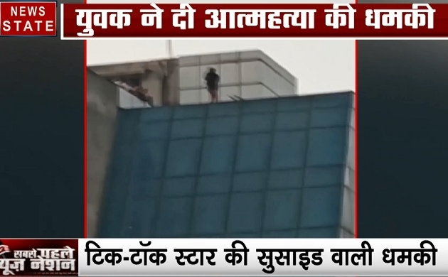 दिल्ली: देखें टिक-टॉक स्टार की सुसाइड वाली धमकी