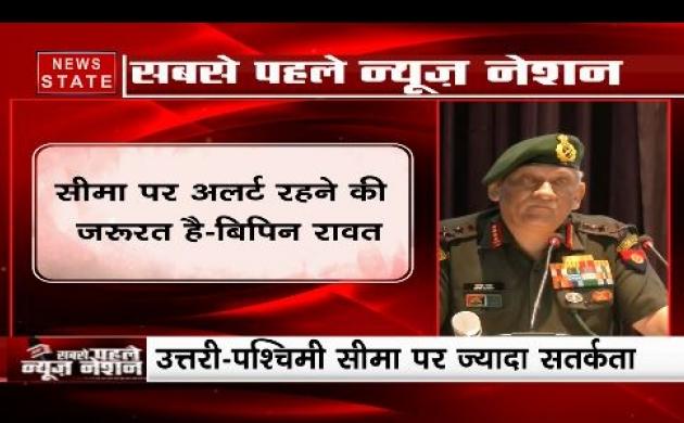 भारतीय सेनाध्यक्ष बिपिन रावत का बड़ा बयान, कहा- सीमा पर अलर्ट रहने की जरुरत है