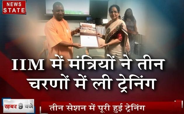 Uttar pradesh: IIM में योगी के  मंत्रियों ने तीन चरणों में ली ट्रेनिंग, देखें वीडियो