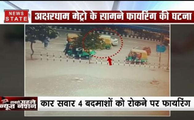 4 बदमाशों ने अक्षरधाम मेट्रो के सामने की फायरिंग, CCTV फुटेज में कैद हुई पूरी घटना