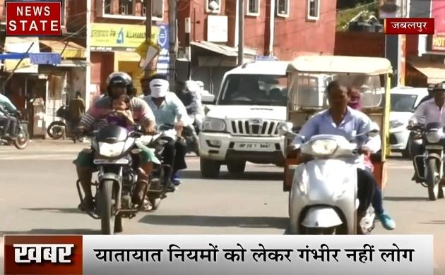 Madhya pradesh: नए ट्रैफिक नियमों से नहीं डर रहे लोग, जबलपुर में अब तक 3 करोड़ के काटे गए चालान