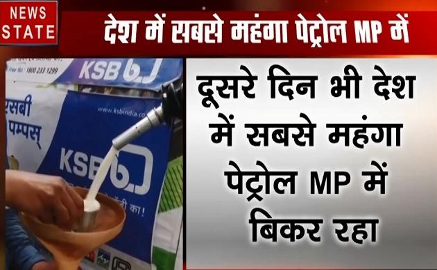Madhya pradesh: प्रदेश में बिक रहा है सबसे महंगा पैट्रोल, देखें कैसे महंगाई की मार झेर रहा MP