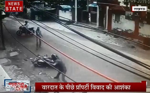 Uttar pradesh: देखिए लखनऊ में कैसे हुई बीच सड़क पर फायरिंग, दिल दहला देंगी यह तस्वीरें