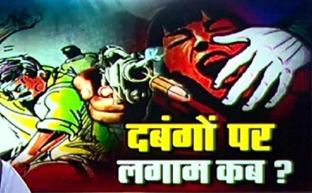 खबर विशेष: उत्तर प्रदेश में बढ़ती आपराधिक घटनाएं, आखिर कब थमेगा बदमाशों का कहर
