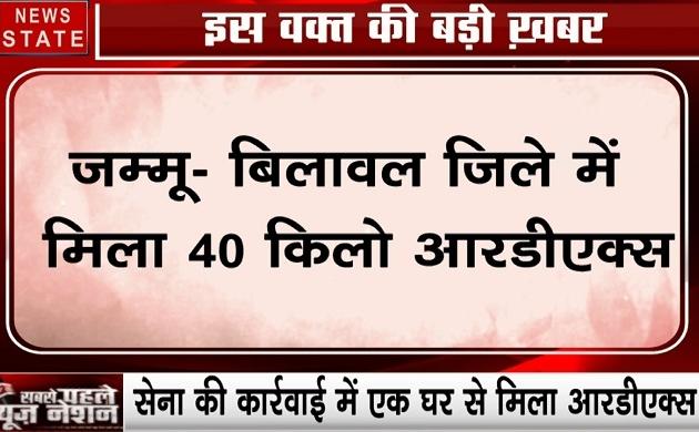 Jammu Kashmir: बिलावल जिले से 40 किलो RDX बरामद