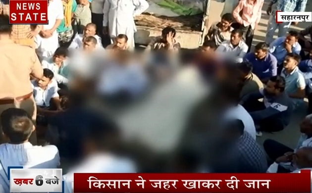 Uttar pradesh: बिजली विभाग और पुलिस से परेशान होकर किसान की बेटे ने की खुदकुशी