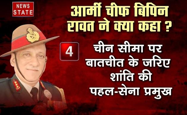 Jammu Kashmir: बालाकोट में फिर बहाल हो गए हैं आतंकी कैंप, सेनाध्यक्ष विपिन रावत ने किया बड़ा दावा