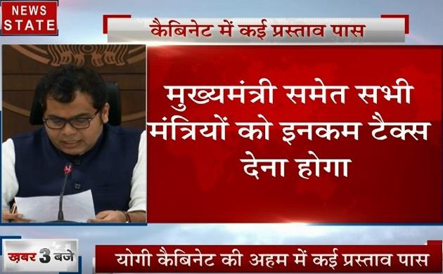 Uttar pradesh: मंत्रियों का इनकम टैक्स अब सरकार नहीं भरेगी, वह खुद भरेंगे, कैबिनेट में इन प्रस्तावों पर मंजूरी