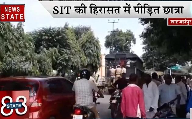 Speed News: स्वामी चिन्मयानंद से रंगदारी मांगने का मामला, पीड़ित छात्रा को SIT ने की गिरफ्तार, देखें प्रदेश की खबरें