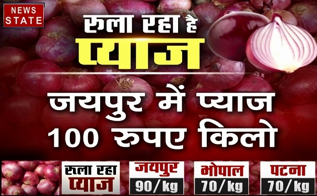 Inflation: भाव खा रहे प्याज ने निकाले लोगों के आंसू , यहां मिल रहा है 22 रुपये किलो