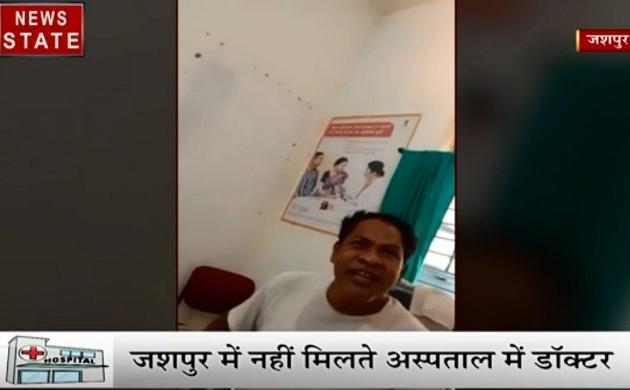 Madhya pradesh: इलाज के लिए डॉक्टरों को ढूंढते हैं तीमारदार, देखें वायरल हुआ वीडियो