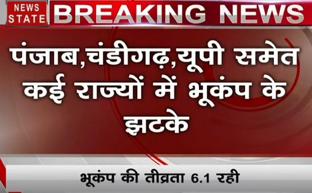 दिल्ली-NCR में 6.1 मैग्नीट्यूड तीव्रता का भूकंप, कश्मीर सहित पूरे उत्तर भारत में कांपी धरती