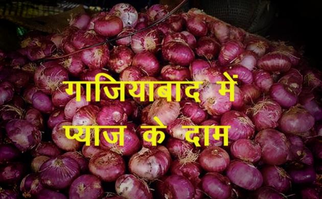 Uttar pradesh: देखिए गाजियाबाद की सब्जी मंडी में प्याज क्या हैं प्याज की कीमत