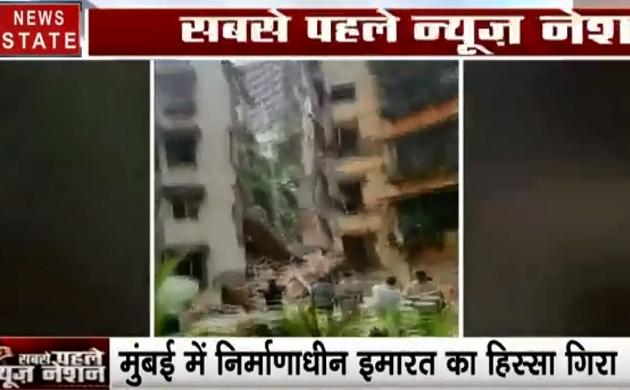 Mumbai: मुंबई में 5 मंजिला इमारत का एक हिस्सा गिरा, मलबे में दबी 10 साल की बच्ची, कई जख्मी