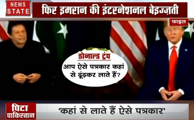 America: ट्रंप का इमरान को तमाचा, कश्मीर मामले पर मध्यस्थता करने के सवाल पर भारत ने दिया ये जवाब