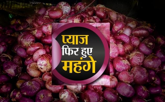 Gujrat: गुजरात में लोगों को रुला रहे हैं प्याज के दाम, देखें हमारी स्पेशल रिपोर्ट