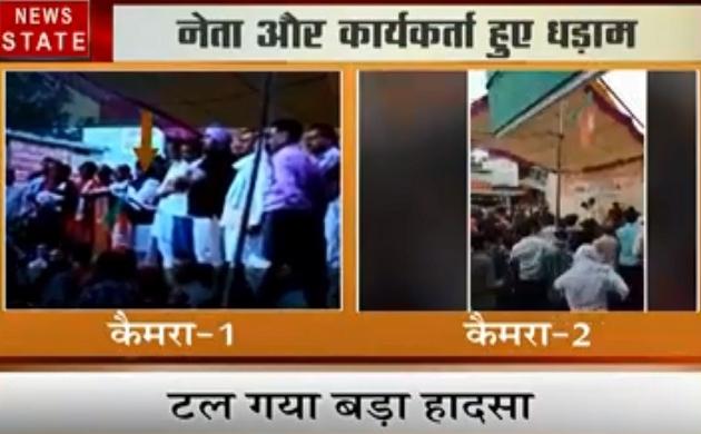 Madhya pradesh: कमलनाथ पर बीजेपी साध रही थी निशाना, तभी गिर गया मंच, देखें VIDEO
