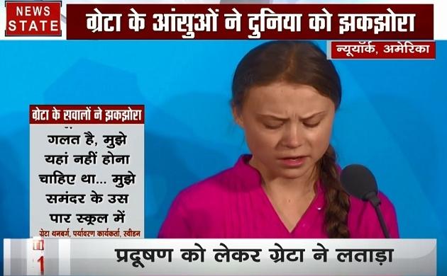 Howdy Modi: देखें अमेरिका से मोदी से पहले ग्रेटा के आंसुओं ने दुनिया को झकझोर दिया