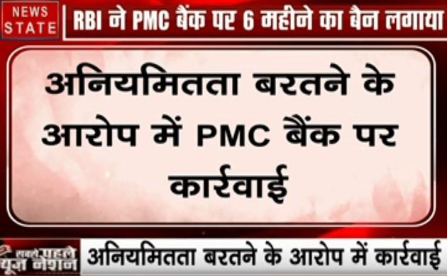 RBI ने लगाया PMC बैंक पर 6 महीने का बैन, अनियमितता बरतने के आरोप में कार्रवाई