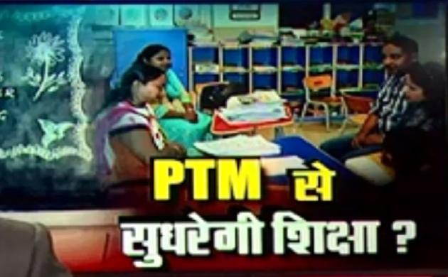खबर विशेष: क्या PTM से सुधरेगा शिक्षा का स्तर