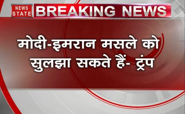 आतंकवाद पर पाकिस्तान को ट्रंप की दो टूक, कहा-PM मोदी इससे निपटने में सक्षम