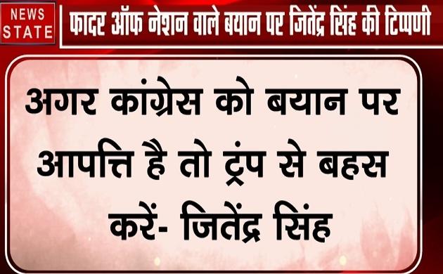 'फादर ऑफ नेशन': जितेंद्र सिंह बोले- PM मोदी की तारीफ पर जिसे गर्व नहीं वह भारतीय नहीं