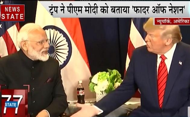 Speed News: ट्रंप से मिले मोदी, ट्रंप ने मोदी को बताया फादर ऑफ नेशन, देखें देश दुनिया की खबरें