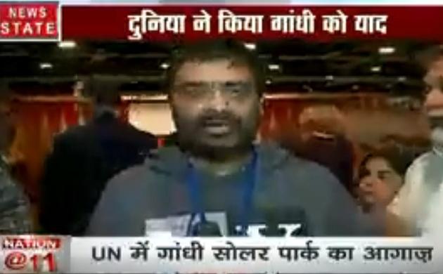 America: UN में PM मोदी ने किया गांधी सोलर पार्क का आगाज, दीपक चौरसिया के साथ देखें स्पेशल रिपोर्ट
