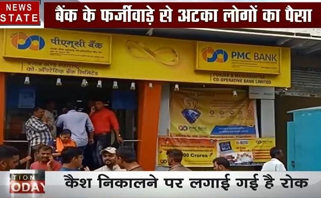 PMC : गड़बड़ी के चलते PMC बैंक के खिलाफ RBI सख्त