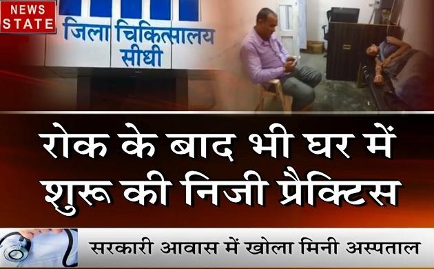Madhya pradesh: देखिए कैसे सरकारी अस्पतालों में प्राइवेट क्लीनिक चला रहे हैं डॉक्टर्स