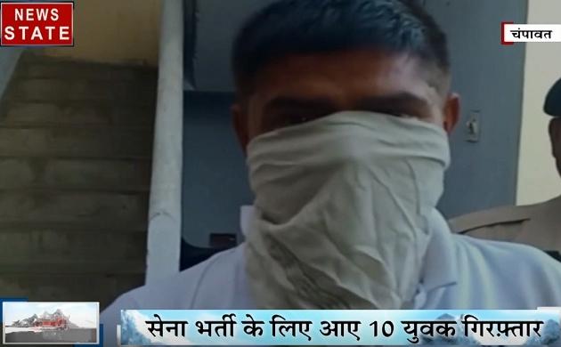 Uttarakhand: फर्जी दस्तावेज के दम पर सेना में भर्ती, 10 लोग गिरफ्तार