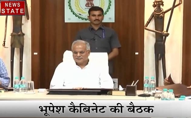 Chhattisgarh: रायपुर में कैबिनेट की बड़ी बैठक, लिए गए कई अहम फैसले